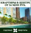 Элитные квартиры в ЦАО с видом на пруд